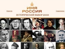 Поклонники Сталина атаковали сайт проекта Имя России