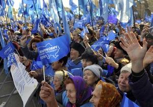 Сторонники Партии регионов собираются у здания ЦИК