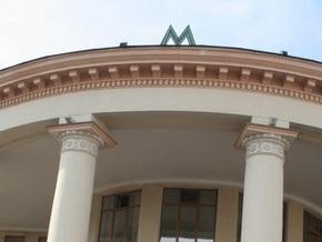 Киевские власти начали подготовку к приватизации объектов метрополитена