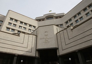 Оппозиция предлагает внести ряд изменений в Конституцию, в том числе ликвидировать КС