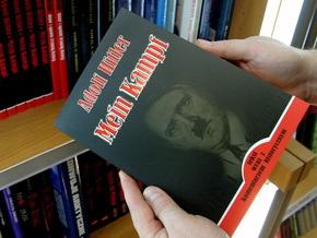 Россиянин не пожалел $35 тысяч на покупку Mein Kampf с автографом Гитлера