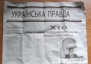 Свобода обнаружила в Тернополе поддельную газету Украинская правда о кандидатах в мэры
