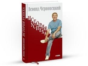 Черновецкий издал новую книгу