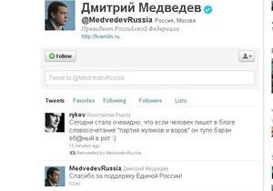 Виновные будут наказаны: Кремль объяснил появление нецензурного ретвита в Twitter Медведева