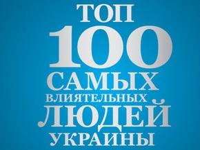 Сегодня Корреспондент назовет сотню самых влиятельных людей Украины