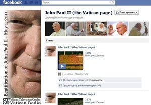 Ватикан открыл страницу на Facebook памяти Иоанна Павла II