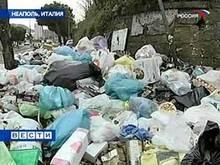 Жители Неаполя распродают мусор