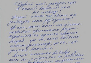 Тимошенко написала своим сторонникам послание на клочке бумаги