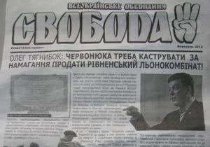 Черный пиар: в Ровно появились листовки с восхищающейся Брейвиком Фарион