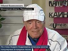Медведев поздравил поэта Андрея Вознесенского с юбилеем