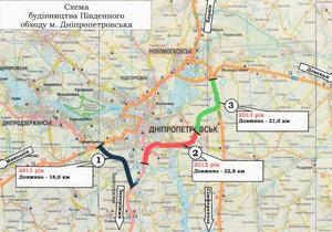 Строительство Южного обхода Днепропетровска будет профинансировано из госбюджета на 300 млн грн