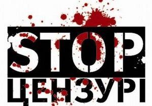 В Украине объявлен онлайн-конкурс Стоп цензуре!