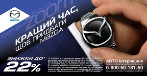 Лучшее время для покупки Mazda
