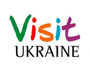 Visit Ukraine — СТАВКА НА ВЪЕЗДНОЙ ТУРИЗМ