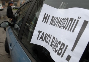Акция протеста киевских таксистов: 300 авто ездили вокруг правительственного квартала