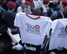 Общее дело заявляет об угрозах в адрес издателя футболок Спасибо жителям Донбасса