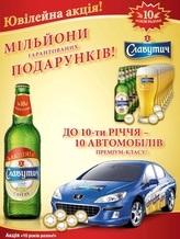 «Славутич» объявляет результаты акции «10 лет вместе!»