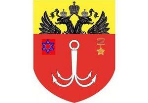 Еврейская община предлагает добавить к гербу Одессы звезду Давида