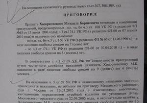СМИ опубликовали перечеркнутый документ с более мягким приговором Ходорковскому