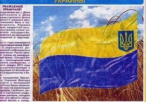 День Флага - новости Крыма - Партия регионов - Вверх ногами. Регионал перевернул украинский флаг, поздравляя крымчан с праздником