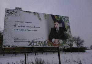 Под Ровно неизвестные повредили билборды с Януковичем и главой РГА