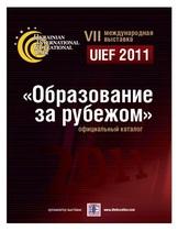 Завітайте на сьому міжнародну виставку \ Освіта за кордоном - 2011\
