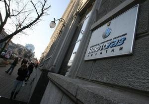 Нафтогаз утверждает, что десять раз предупреждал Газпром о снижении закупок газа