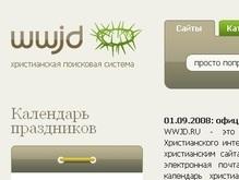Впервые в Рунете стартовала христианская поисковая система