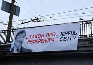 Баннеры с Януковичем: в Киеве закон о референдуме сравнили с концом света