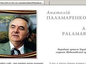 Артисту Анатолию Паламаренко присвоили звание Героя Украины (обновлено)