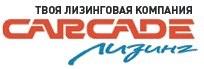 Чистая прибыль компании CARCADE Лизинг за три квартала 2008 года увеличилась на 48%
