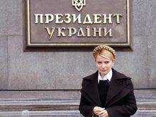 После консультаций в Секретариате Тимошенко отменила визит в Брюссель