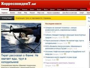На Корреспондент.net в течение часа будет отключено комментирование новостей