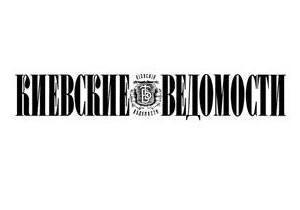 Киевские ведомости сократили количество выходов
