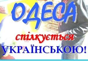 Стартовала акция Одесса общается на украинском!