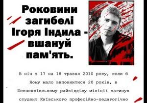 Завтра в трех городах Украины пройдут акции памяти студента, умершего в Шевченковском райотделе