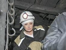 Фотогалерея: Тимошенко в забое