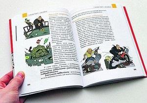 В Украине издали уголовный кодекс для детей