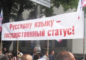 Регионал предлагает Раде предоставить русскому языку статус второго государственного