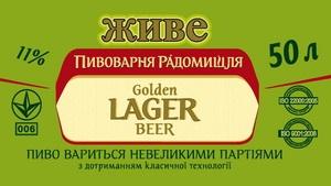 В Украине появилось нвове \ живое\  пиво от \ Рідна Марка\