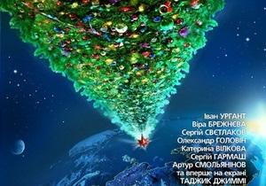 Российский фильм Елки покажут в космосе