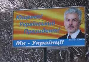 Ющенко отправил в отставку губернатора Ровенской области