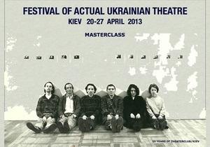 В Киеве пройдет Фестиваль актуального украинского театра