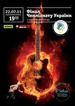 Финал Чемпионата Air Guitar Украина 2011
