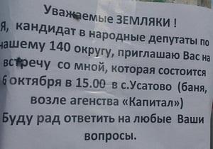 В Одесской области кандидат-мажоритарщик решил встретиться с избирателями в бане