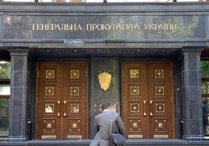 Генпрокуратура второй раз за три месяца меняет прокурора Донецкой области