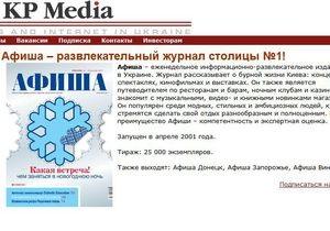 KP Media приостанавливает выпуск журнала Афиша
