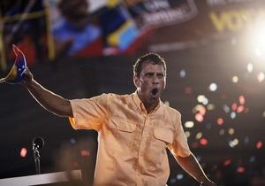 Умер Уго Чавес - Новости Венесуэлы - Оппозиционный лидер Венесуэлы объявил, что будет бороться за пост президента