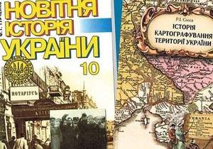 Россия и Украина создадут рабочую группу для подготовки единого учебника по истории