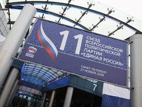 Два участника съезда Единой России упали с трибуны